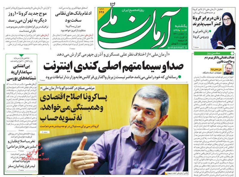 عناوین اخبار روزنامه آرمان ملی در روز یکشنبه ۲۴ فروردين