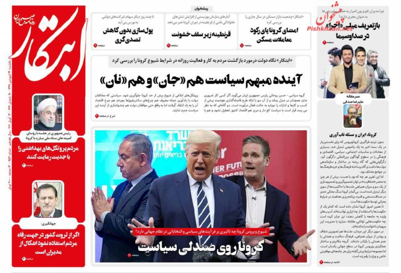عناوین اخبار روزنامه ابتکار در روز یکشنبه ۲۴ فروردين