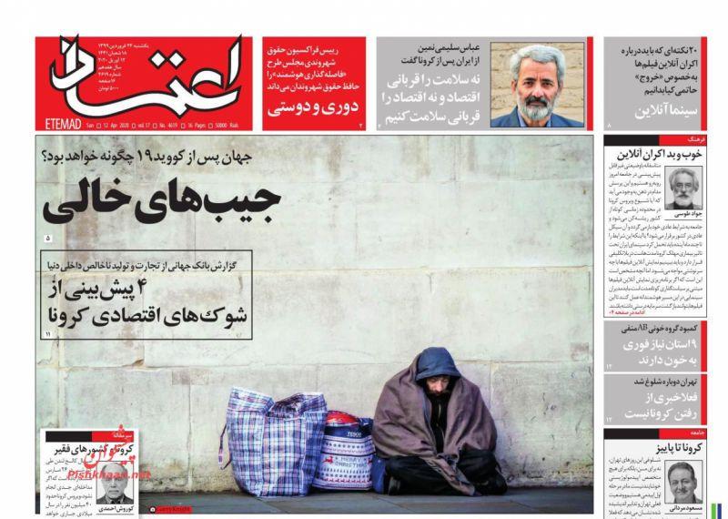 عناوین اخبار روزنامه اعتماد در روز یکشنبه ۲۴ فروردين