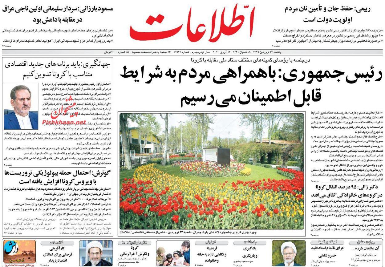 عناوین اخبار روزنامه اطلاعات در روز یکشنبه ۲۴ فروردین :