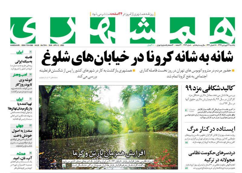 عناوین اخبار روزنامه همشهری در روز یکشنبه ۲۴ فروردين