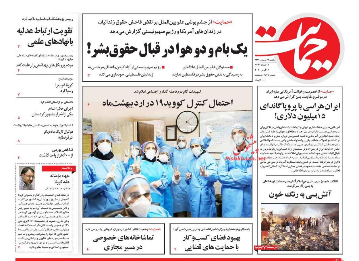 عناوین اخبار روزنامه حمایت در روز یکشنبه ۲۴ فروردین :