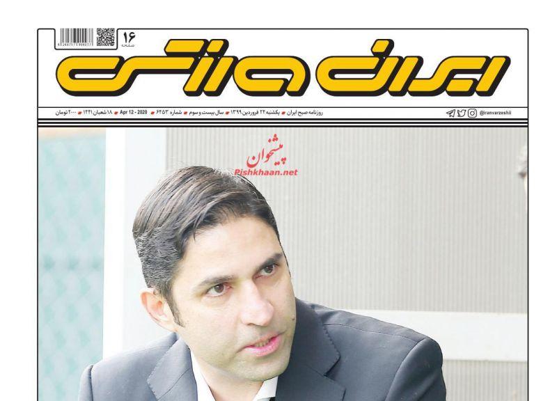 عناوین اخبار روزنامه ایران ورزشی در روز یکشنبه ۲۴ فروردين