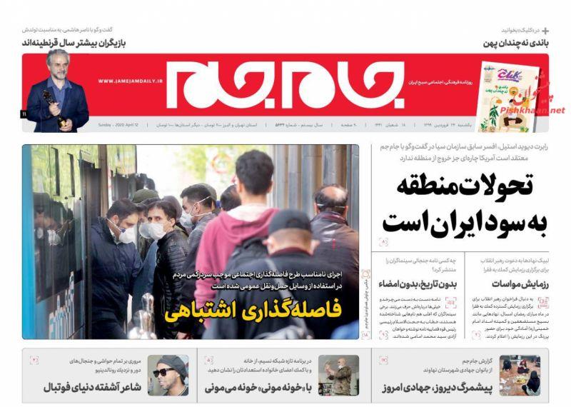 عناوین اخبار روزنامه جام جم در روز یکشنبه ۲۴ فروردين