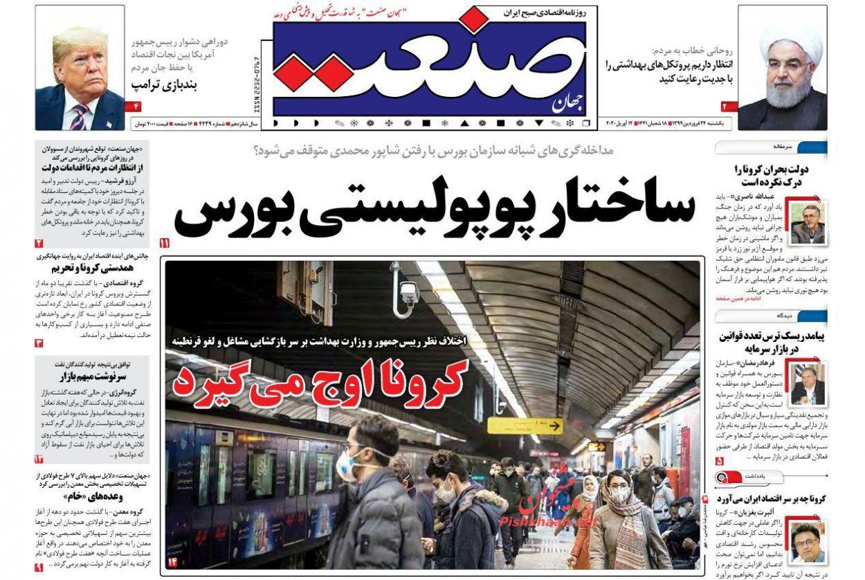عناوین اخبار روزنامه جهان صنعت در روز یکشنبه ۲۴ فروردین :