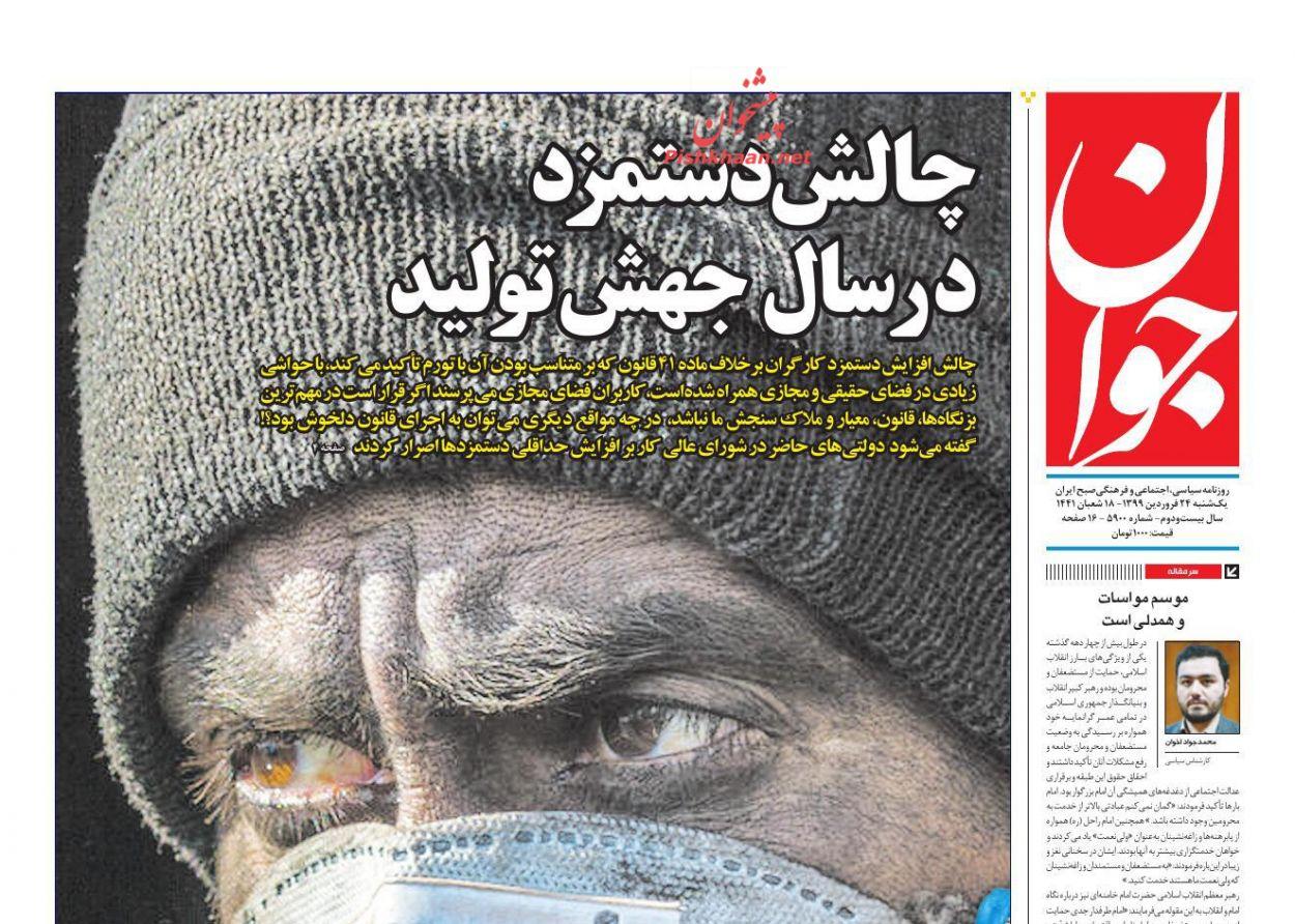 عناوین اخبار روزنامه جوان در روز یکشنبه ۲۴ فروردین :