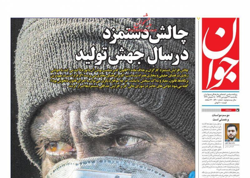 عناوین اخبار روزنامه جوان در روز یکشنبه ۲۴ فروردين