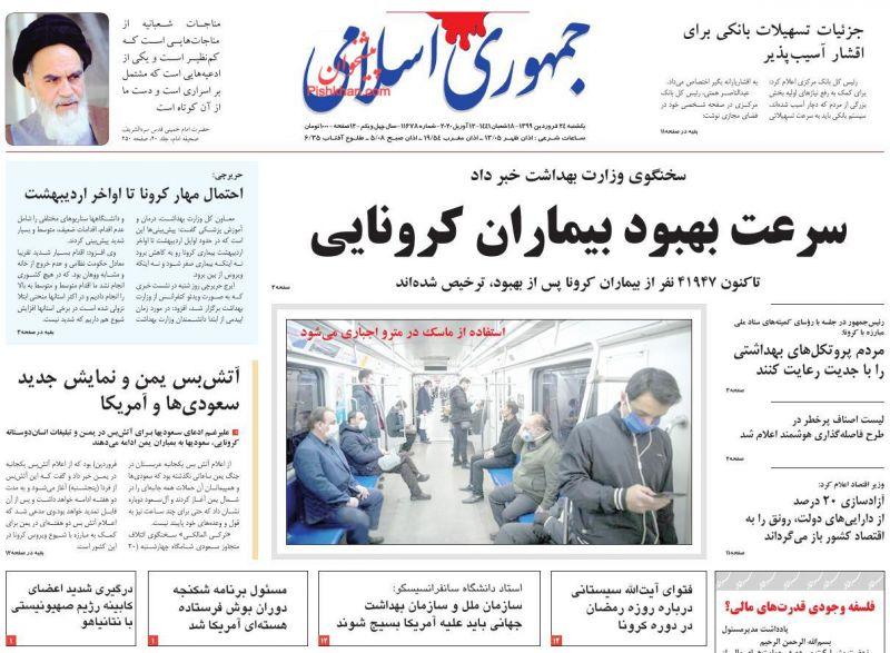 عناوین اخبار روزنامه جمهوری اسلامی در روز یکشنبه ۲۴ فروردين