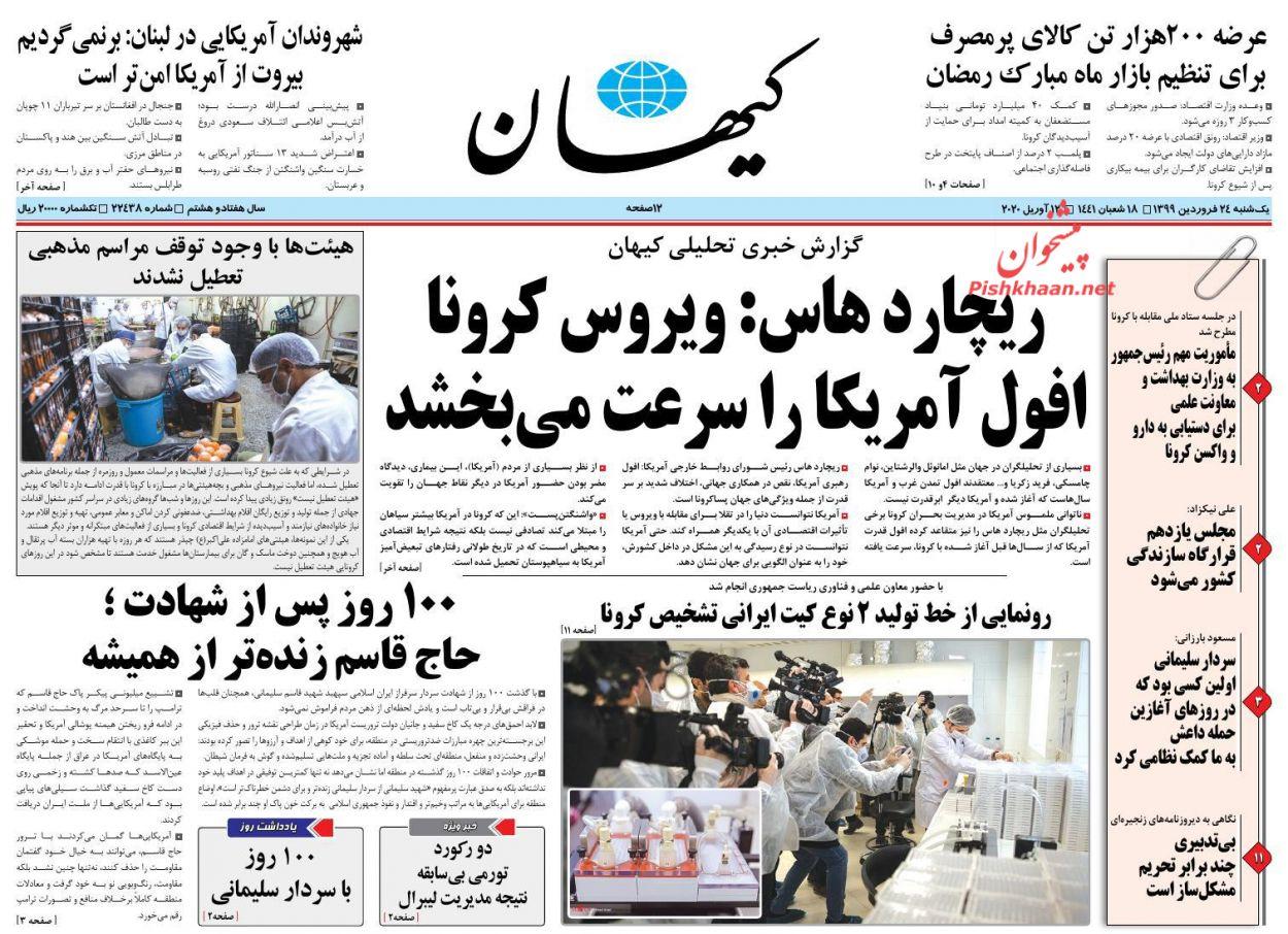 عناوین اخبار روزنامه کیهان در روز یکشنبه ۲۴ فروردین :