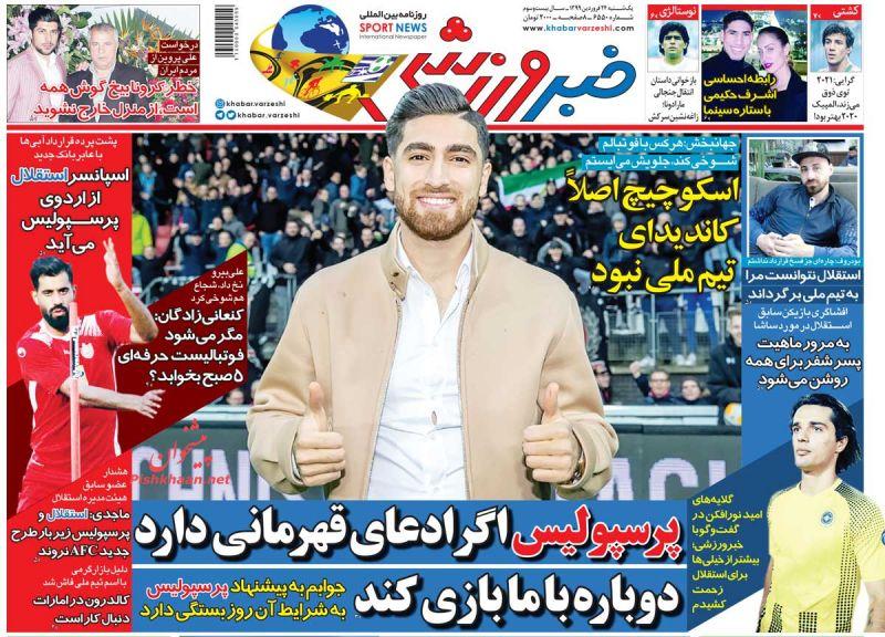 عناوین اخبار روزنامه خبر ورزشی در روز یکشنبه ۲۴ فروردين