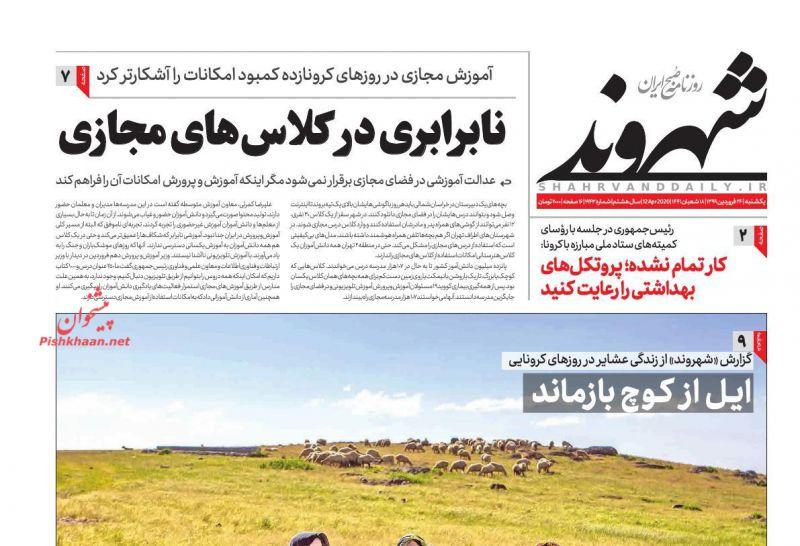 عناوین اخبار روزنامه شهروند در روز یکشنبه ۲۴ فروردين