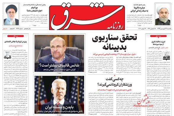 عناوین اخبار روزنامه شرق در روز یکشنبه ۲۴ فروردين