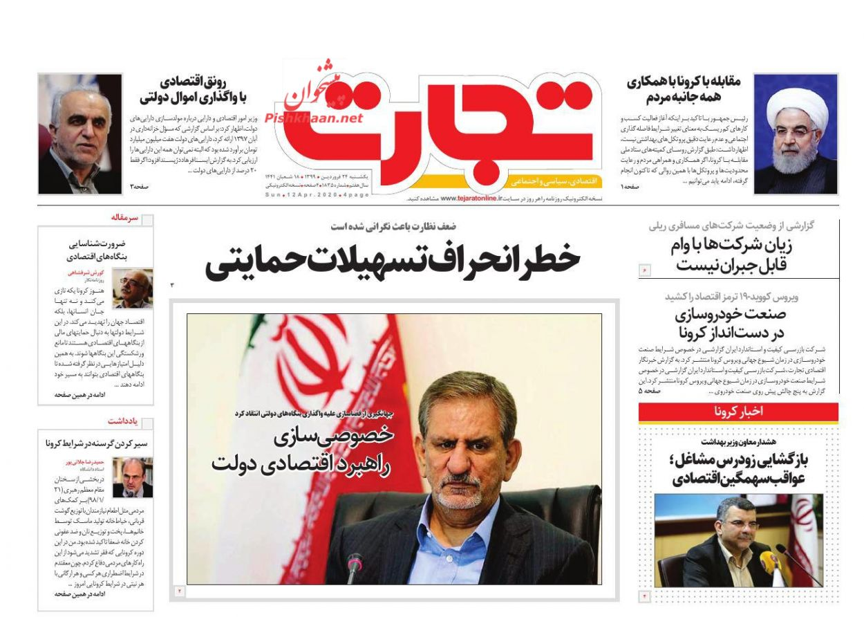 عناوین اخبار روزنامه تجارت در روز یکشنبه ۲۴ فروردین :