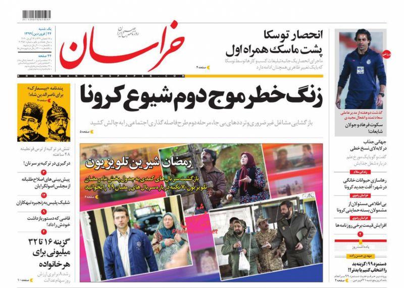 عناوین اخبار روزنامه خراسان در روز یکشنبه ۲۴ فروردين
