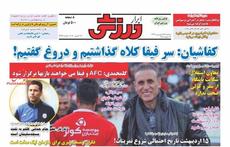 عناوین اخبار روزنامه ابرار ورزشى در روز دوشنبه ۲۵ فروردين