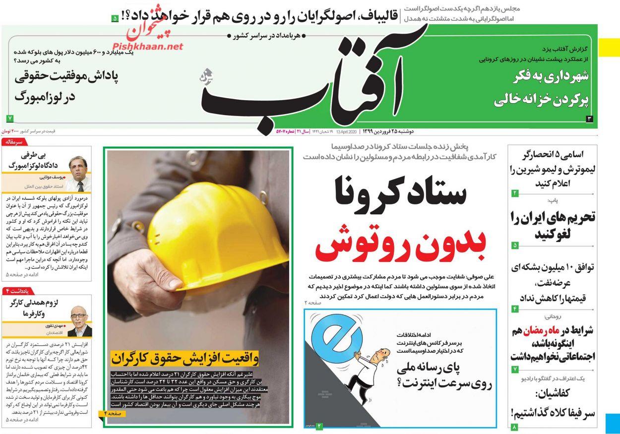 عناوین اخبار روزنامه آفتاب یزد در روز دوشنبه ۲۵ فروردین :