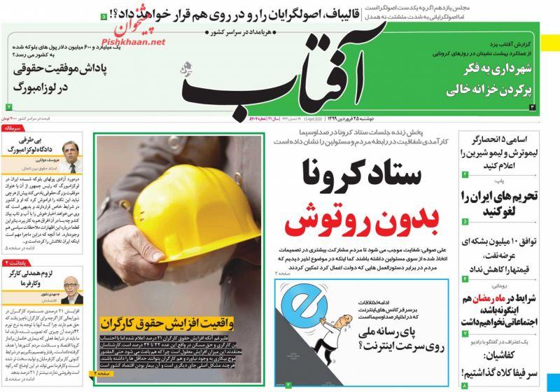 عناوین اخبار روزنامه آفتاب یزد در روز دوشنبه ۲۵ فروردين