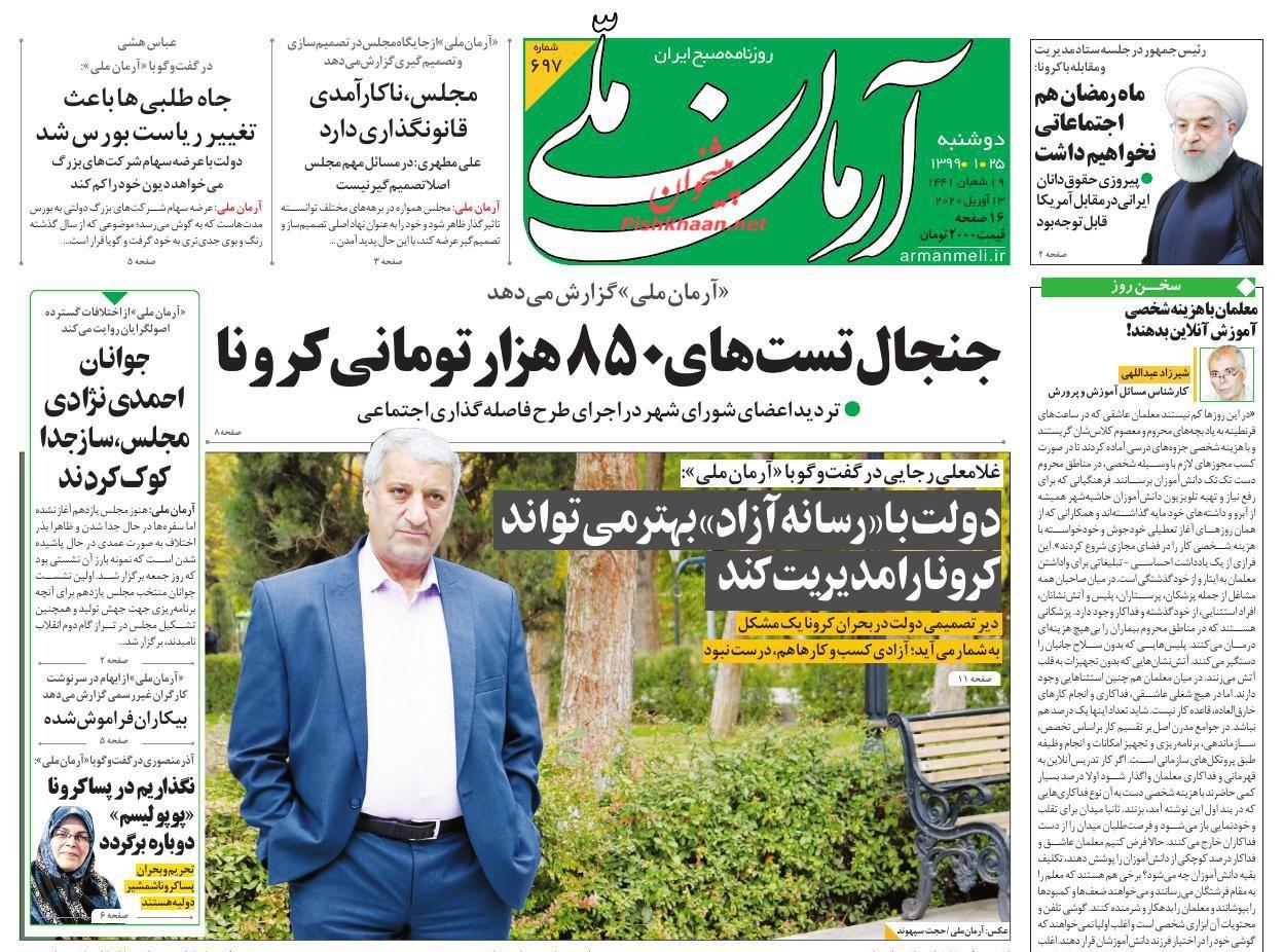 عناوین اخبار روزنامه آرمان ملی در روز دوشنبه ۲۵ فروردین :