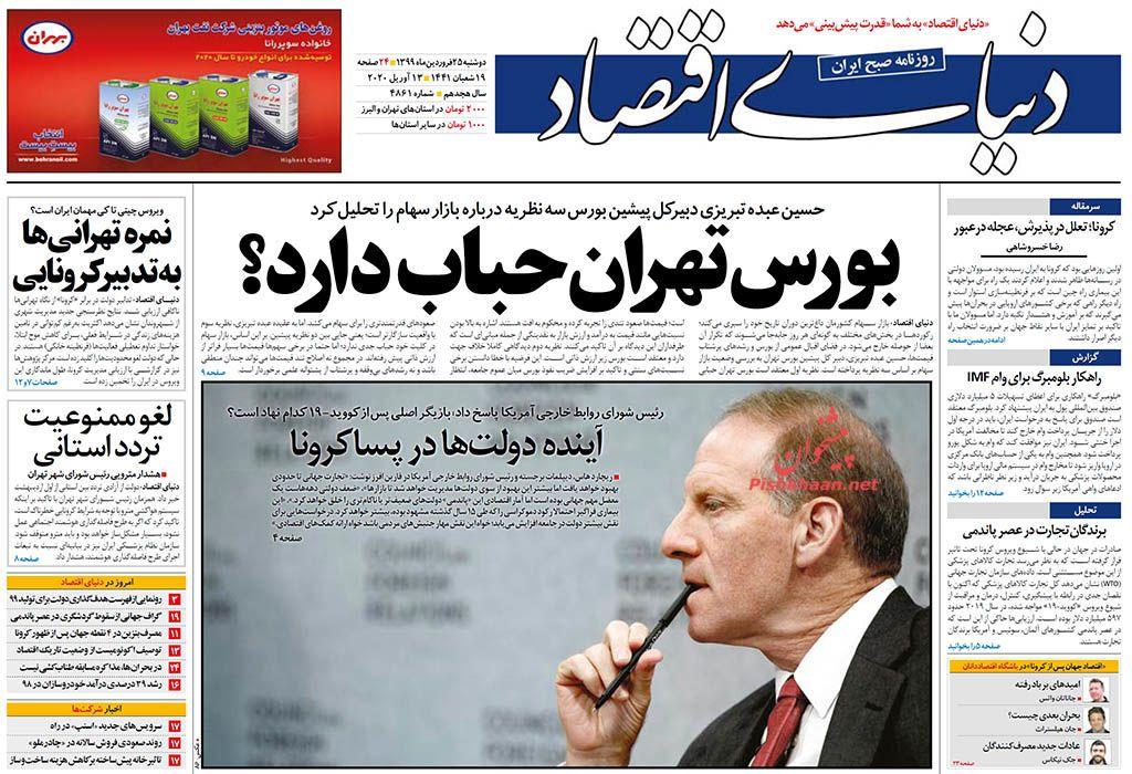 عناوین اخبار روزنامه دنیای اقتصاد در روز دوشنبه ۲۵ فروردین :