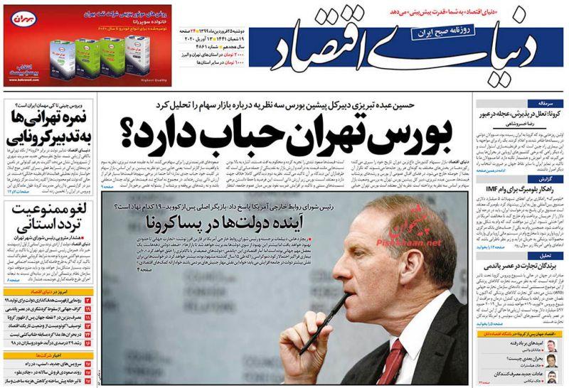 عناوین اخبار روزنامه دنیای اقتصاد در روز دوشنبه ۲۵ فروردين