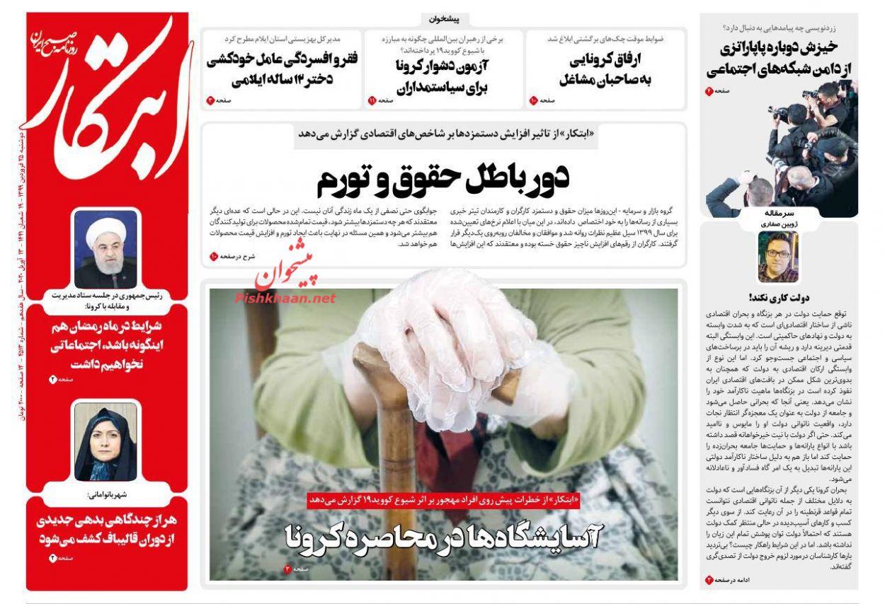 عناوین اخبار روزنامه ابتکار در روز دوشنبه ۲۵ فروردین :