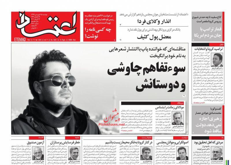 عناوین اخبار روزنامه اعتماد در روز دوشنبه ۲۵ فروردین :