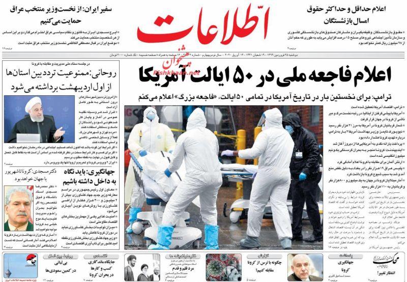 عناوین اخبار روزنامه اطلاعات در روز دوشنبه ۲۵ فروردين