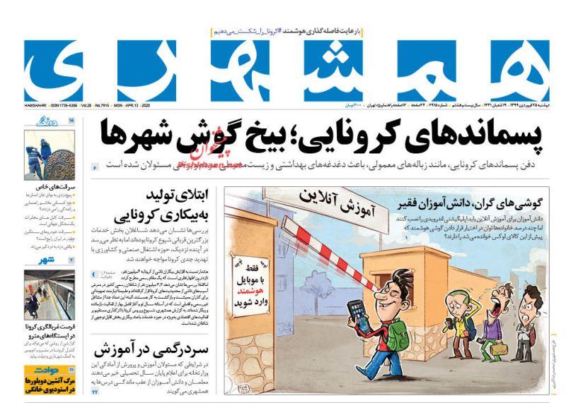 عناوین اخبار روزنامه همشهری در روز دوشنبه ۲۵ فروردين