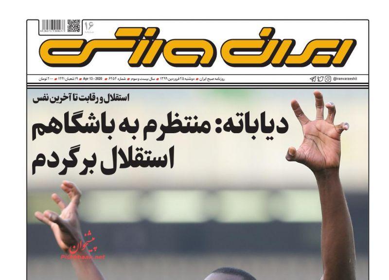 عناوین اخبار روزنامه ایران ورزشی در روز دوشنبه ۲۵ فروردين