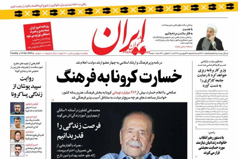 عناوین اخبار روزنامه ایران در روز دوشنبه ۲۵ فروردين