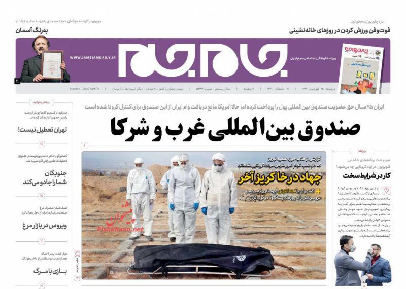 عناوین اخبار روزنامه جام جم در روز دوشنبه ۲۵ فروردين