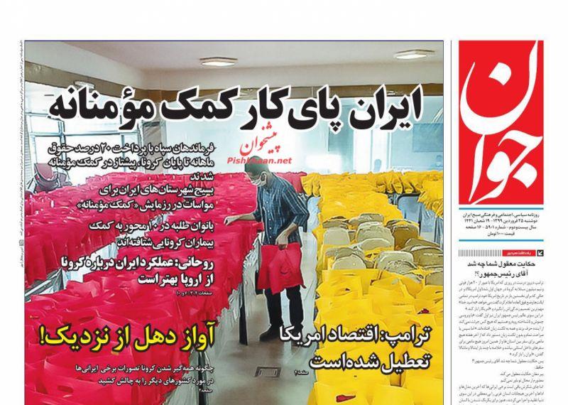 عناوین اخبار روزنامه جوان در روز دوشنبه ۲۵ فروردين