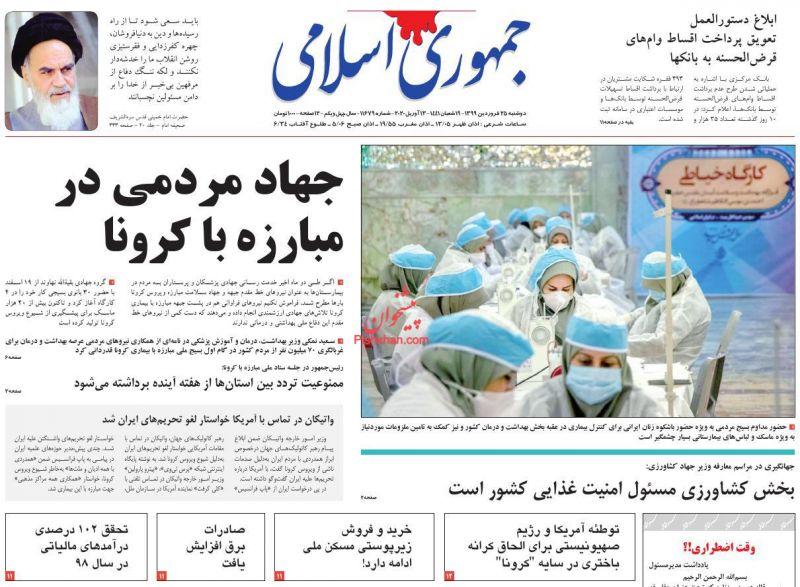 عناوین اخبار روزنامه جمهوری اسلامی در روز دوشنبه ۲۵ فروردين