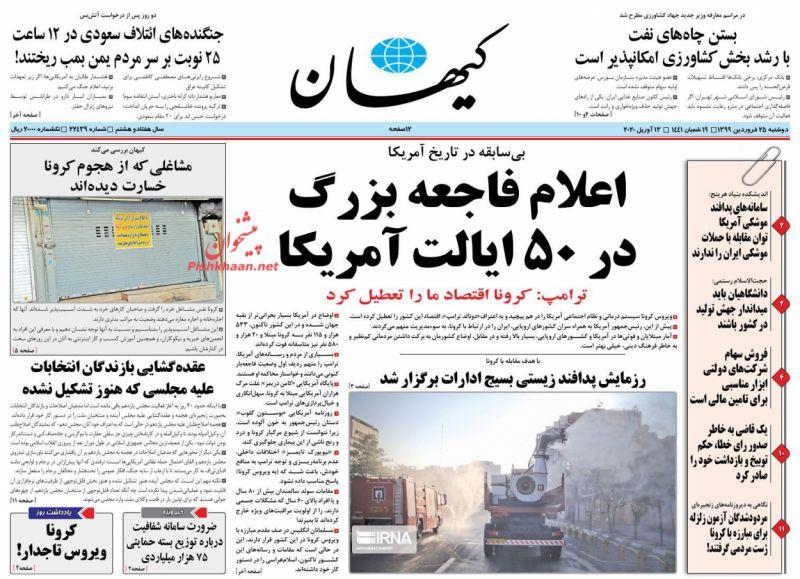 عناوین اخبار روزنامه کیهان در روز دوشنبه ۲۵ فروردین :