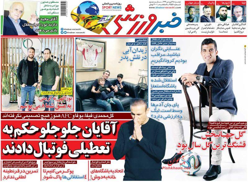 عناوین اخبار روزنامه خبر ورزشی در روز دوشنبه ۲۵ فروردين
