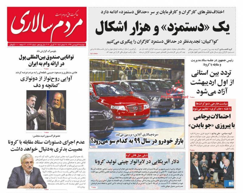 عناوین اخبار روزنامه مردم سالاری در روز دوشنبه ۲۵ فروردين