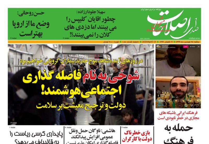 عناوین اخبار روزنامه صدای اصلاحات در روز دوشنبه ۲۵ فروردين