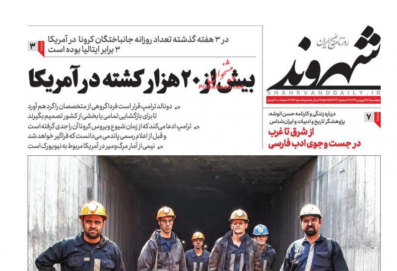 عناوین اخبار روزنامه شهروند در روز دوشنبه ۲۵ فروردين