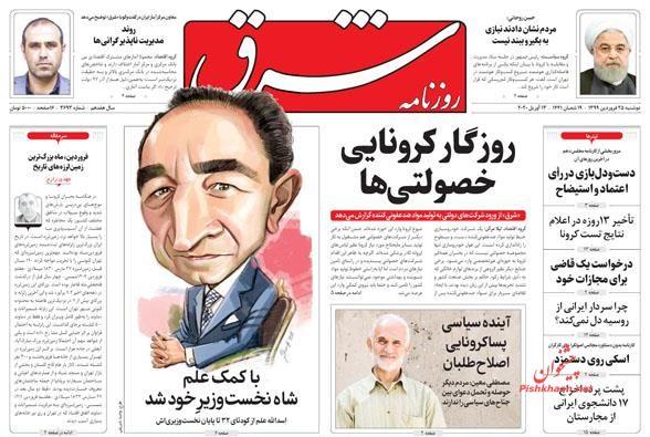 عناوین اخبار روزنامه شرق در روز دوشنبه ۲۵ فروردين