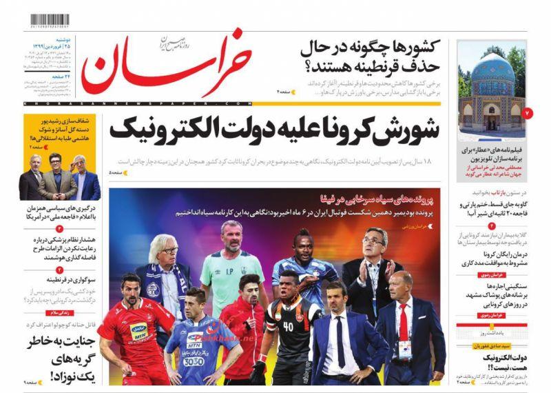 عناوین اخبار روزنامه خراسان در روز دوشنبه ۲۵ فروردین :
