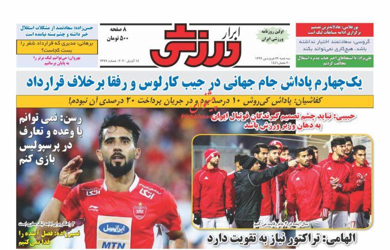 عناوین اخبار روزنامه ابرار ورزشى در روز سهشنبه ۲۶ فروردين