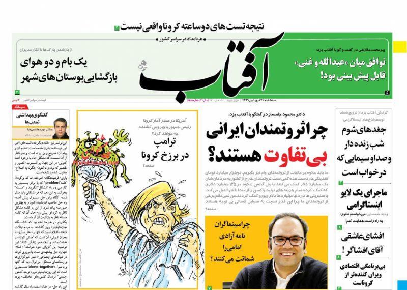 عناوین اخبار روزنامه آفتاب یزد در روز سهشنبه ۲۶ فروردين
