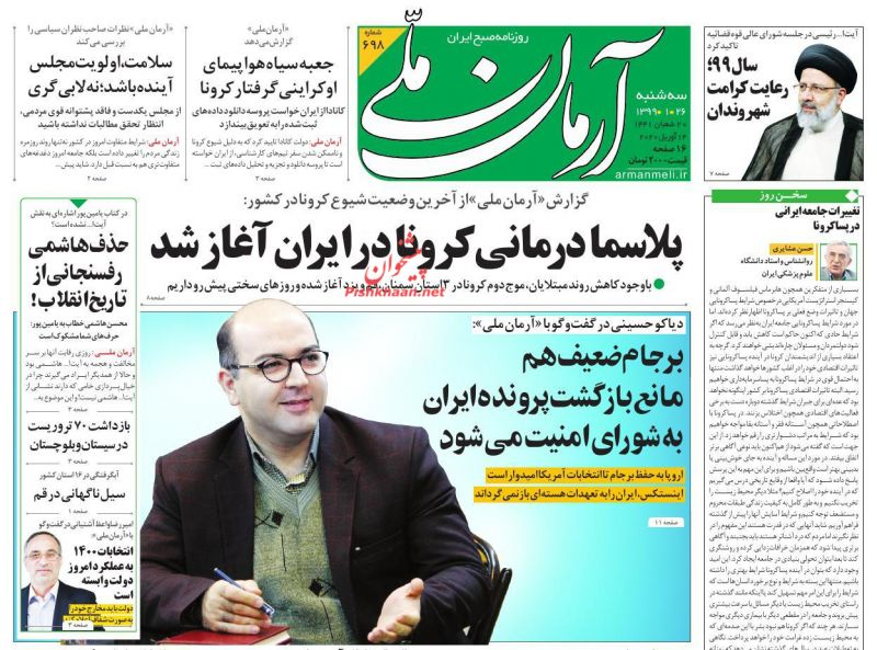 عناوین اخبار روزنامه آرمان ملی در روز سهشنبه ۲۶ فروردين