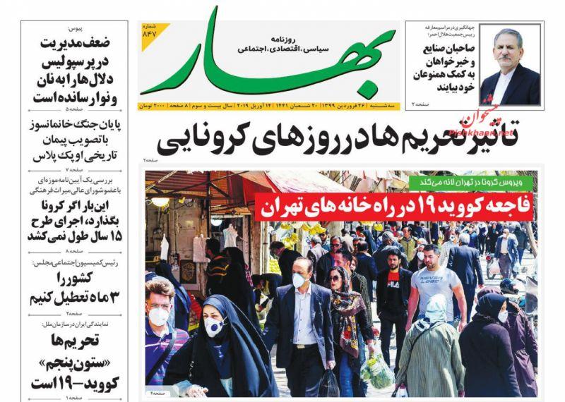 عناوین اخبار روزنامه بهار در روز سهشنبه ۲۶ فروردين