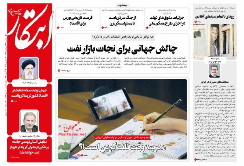 عناوین اخبار روزنامه ابتکار در روز سهشنبه ۲۶ فروردين