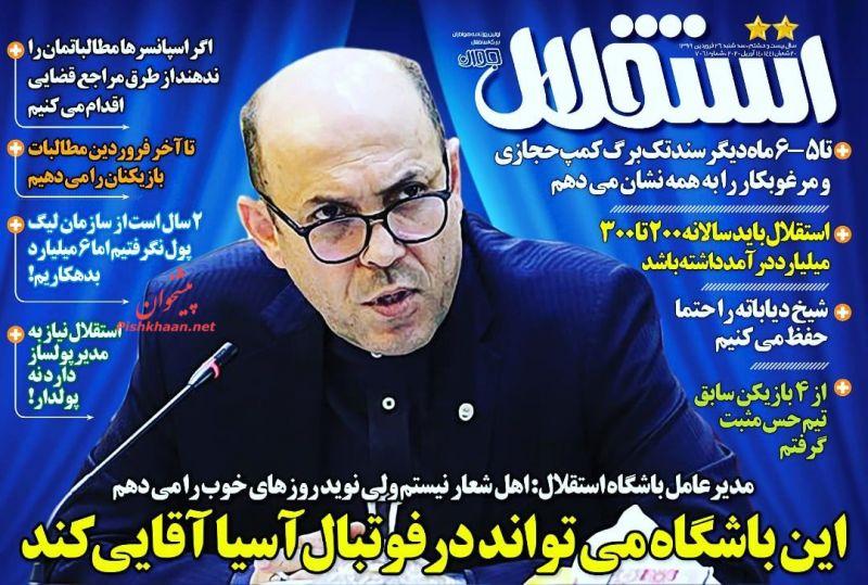 عناوین اخبار روزنامه استقلال جوان در روز سهشنبه ۲۶ فروردين