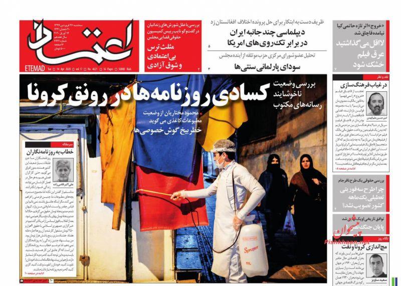 عناوین اخبار روزنامه اعتماد در روز سهشنبه ۲۶ فروردين