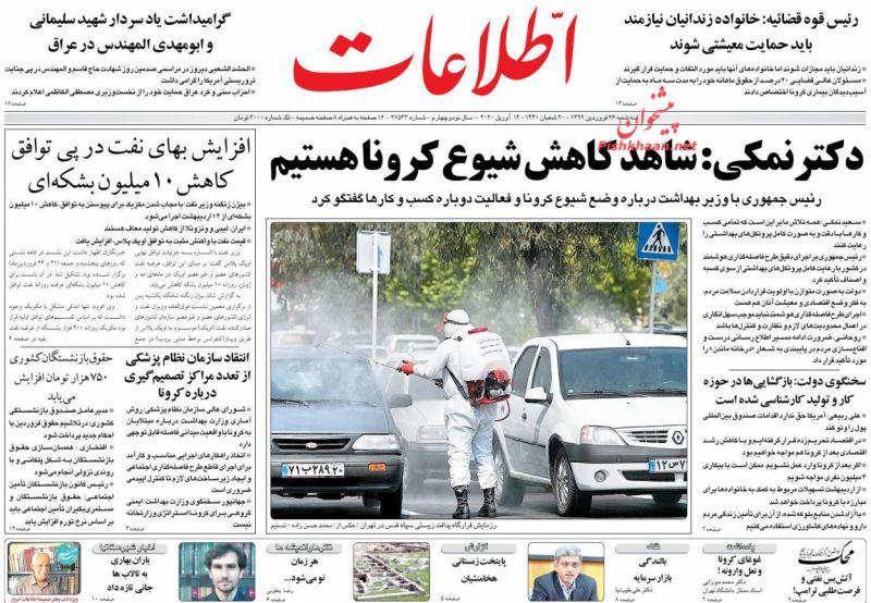 عناوین اخبار روزنامه اطلاعات در روز سهشنبه ۲۶ فروردين