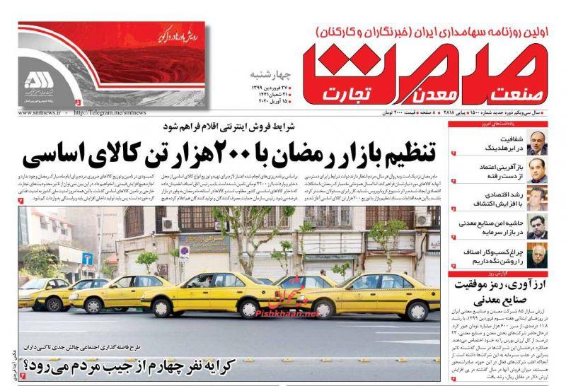عناوین اخبار روزنامه صمت در روز سهشنبه ۲۶ فروردين