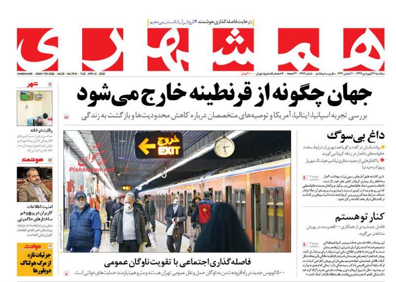 عناوین اخبار روزنامه همشهری در روز سهشنبه ۲۶ فروردين